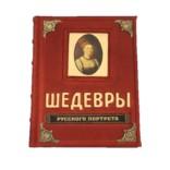 Подарочное издание «Шедевры русского портрета»
