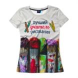 Женская футболка 3D Лучший учитель рисования