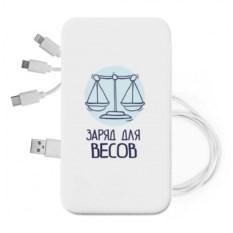 Изображение подарка Внешний аккумулятор со знаком зодиака «Заряд для весов»
