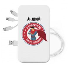 Изображение подарка Именной аккумулятор «Я спаситель твоего телефона»