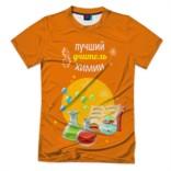 Мужская футболка 3D Лучший учитель химии