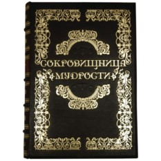 """Изображение подарка Книга """"Сокровищница мудрости. Афоризмы и мудрые мысли"""""""