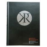 Подарочное издание Жоэль Робюшон. Большая кулинарная книга