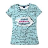 Женская футболка 3D Лучший учитель математики
