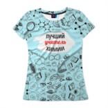 Женская футболка 3D Лучший учитель химии