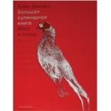 Книга Ален Дюкасс. Большая кулинарная книга. Мясо и птица