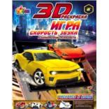 3D игра-раскраска «Скорость звука»